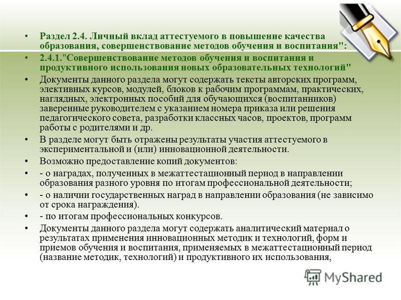 Раздел 2.4. Личный вклад аттестуемого в повышение качества образования, совершенствование методов обучения и воспитания