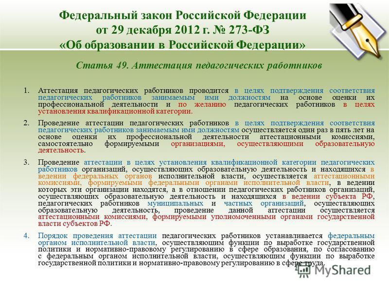 Федеральный закон Российской Федерации от 29 декабря 2012 г. 273-ФЗ «Об образовании в Российской Федерации» Статья 49. Аттестация педагогических работников 1. Аттестация педагогических работников проводится в целях подтверждения соответствия педагоги