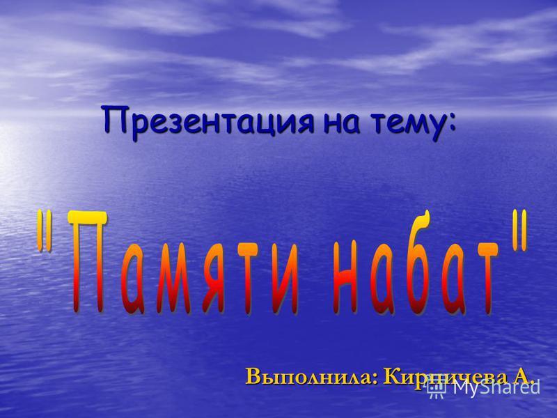 Презентация на тему: Выполнила: Кирпичева А.