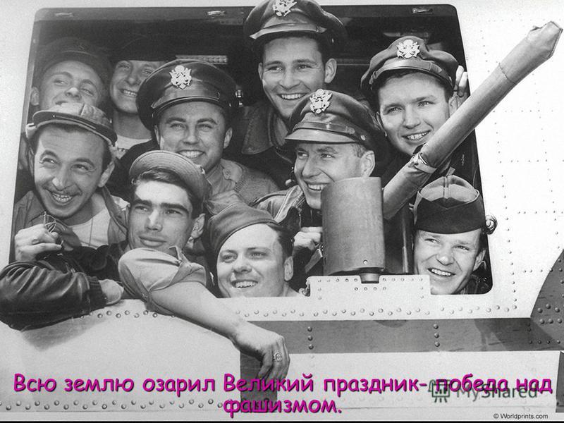 Всю землю озарил Великий праздник- победа над фашизмом.