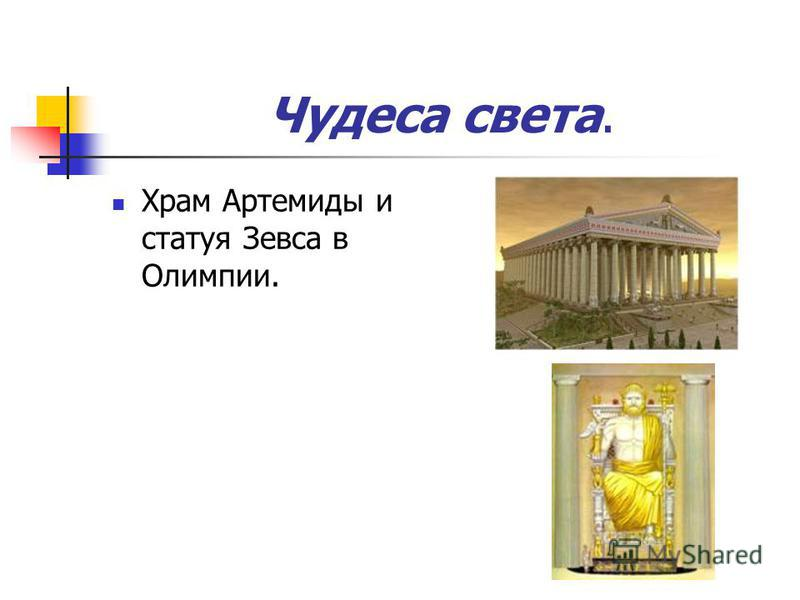 Чудеса света. Храм Артемиды и статуя Зевса в Олимпии.