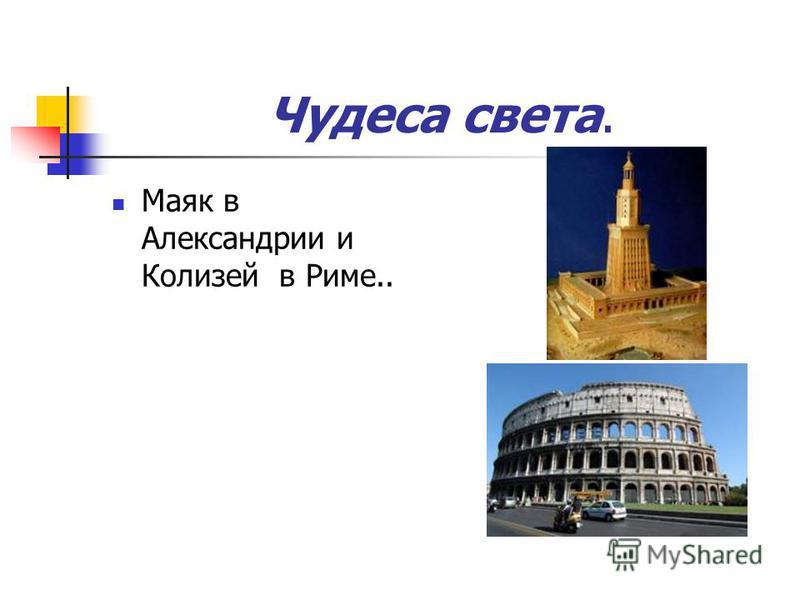 Чудеса света. Маяк в Александрии и Колизей в Риме..