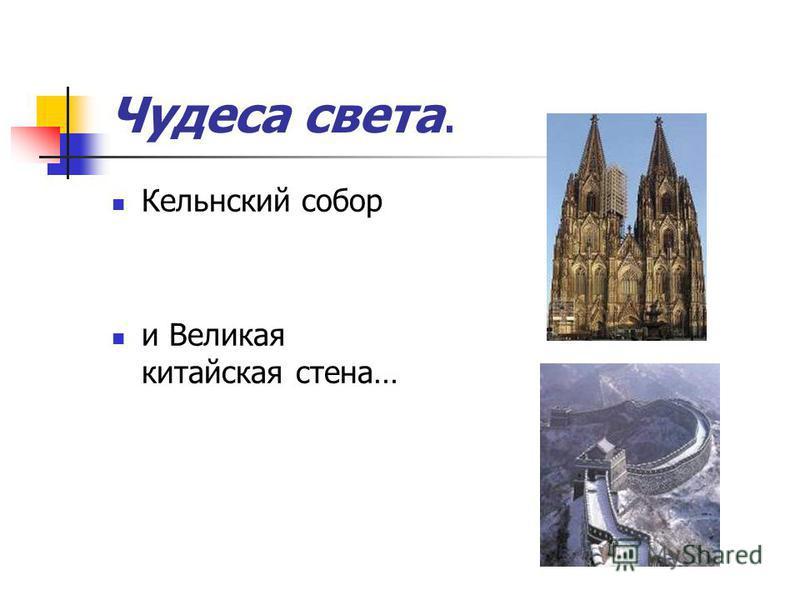Чудеса света. Кельнский собор и Великая китайская стена…