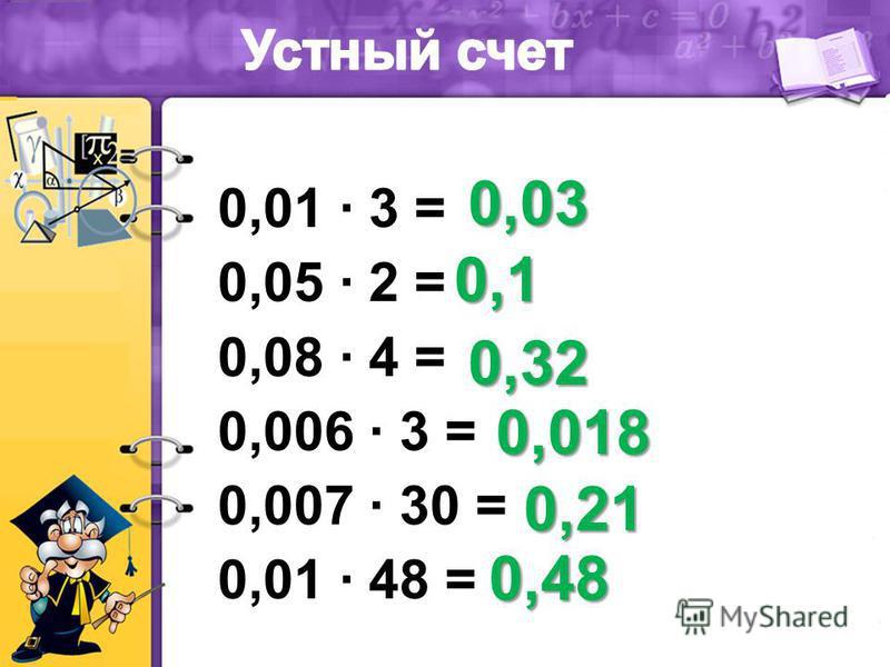 0,01 3 = 0,05 2 = 0,08 4 = 0,006 3 = 0,007 30 = 0,01 48 = 0,03 0,1 0,32 0,018 0,21 0,48