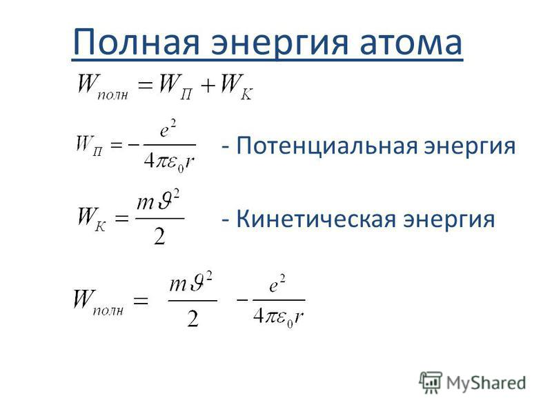 Полная энергия атома - Потенциальная энергия - Кинетическая энергия