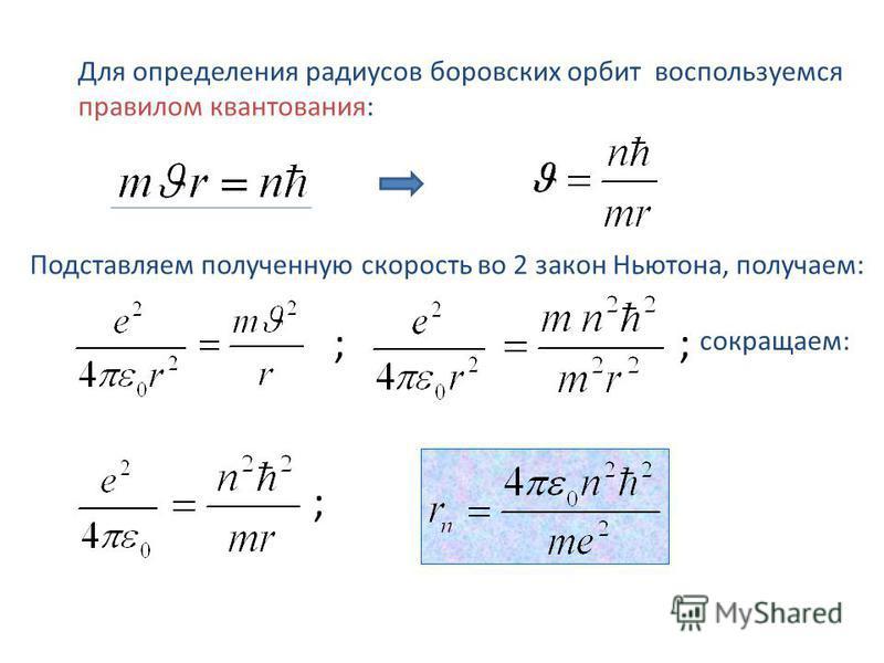Для определения радиусов боровских орбит воспользуемся правилом квантования: Подставляем полученную скорость во 2 закон Ньютона, получаем: ;; сокращаем: ;