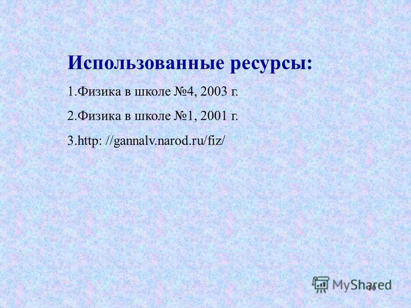 9 Домашнее задание: 1. Параграф 45 2. Решить задачи 112,132 главная