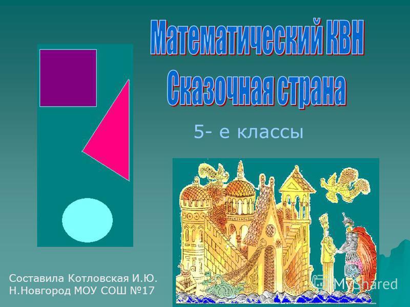 5- е классы Составила Котловская И.Ю. Н.Новгород МОУ СОШ 17