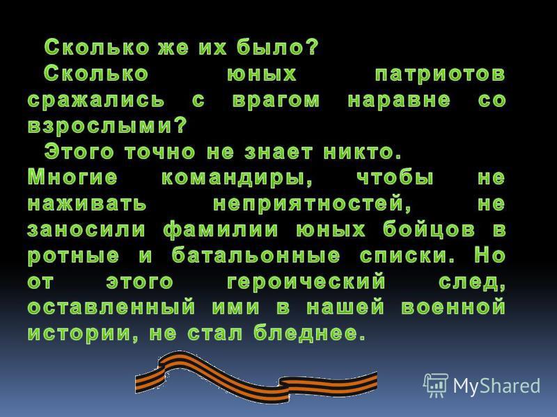 О нем рассказывали легенды: как водил за нос целый отряд гитлеровцев, выслеживающих партизан в крымских каменоломнях; как проскальзывал тенью мимо усиленных постов врага; как мог запомнить с точностью до одного солдата численность сразу нескольких ги
