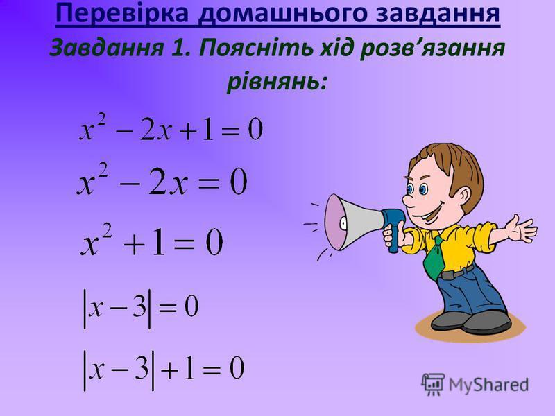 Перевірка домашнього завдання Завдання 1. Поясніть хід розвязання рівнянь: