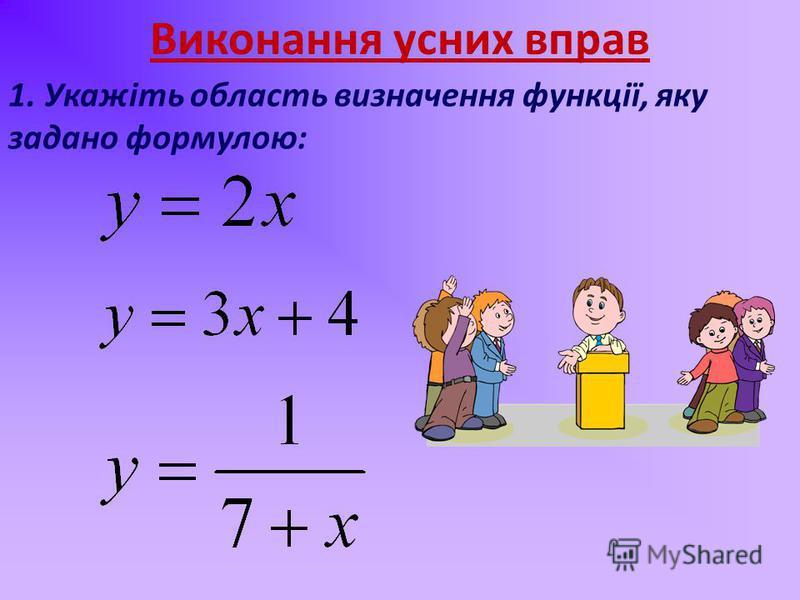 Виконання усних вправ 1. Укажіть область визначення функції, яку задано формулою: