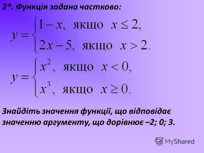 2*. Функція задана частково: Знайдіть значення функції, що відповідає значенню аргументу, що дорівнює –2; 0; 3.