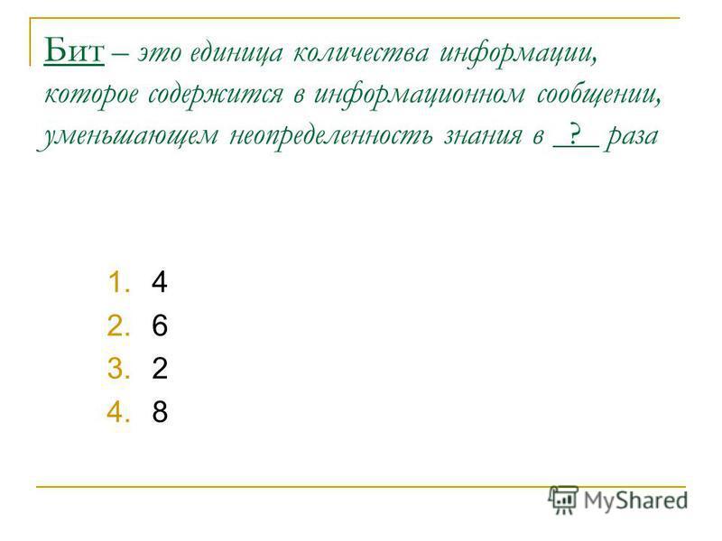 Бит – это единица количества информации, которое содержится в информационном сообщении, уменьшающем неопределенность знания в ? раза 1.4 2.6 3.2 4.8