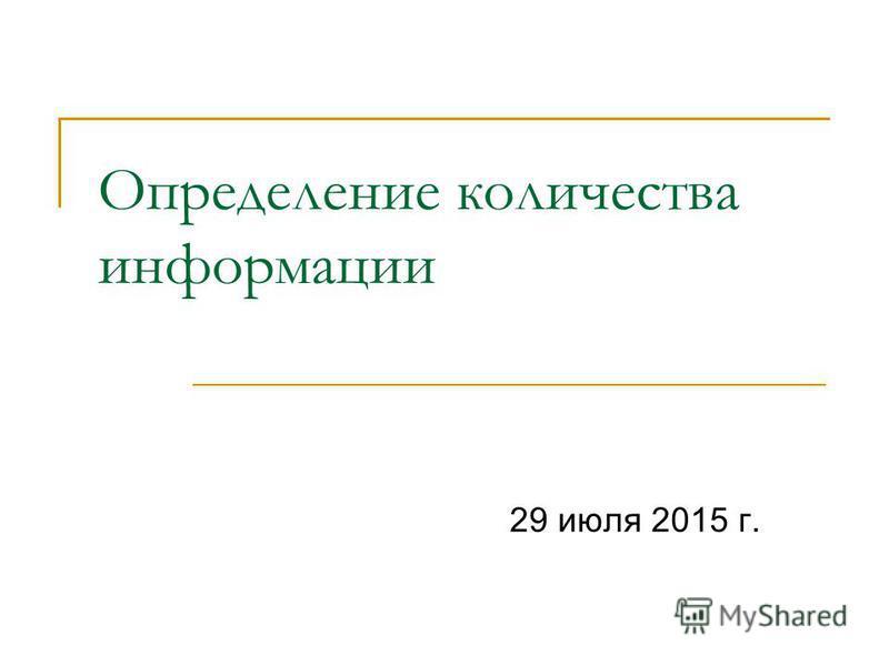 Определение количества информации 29 июля 2015 г.
