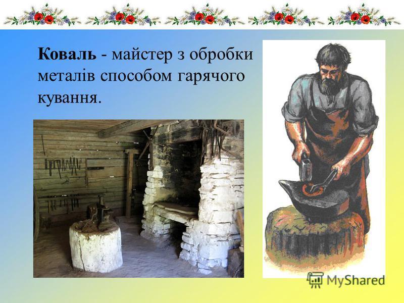 Коваль - майстер з обробки металів способом гарячого кування.