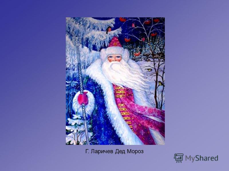Г. Ларичев Дед Мороз