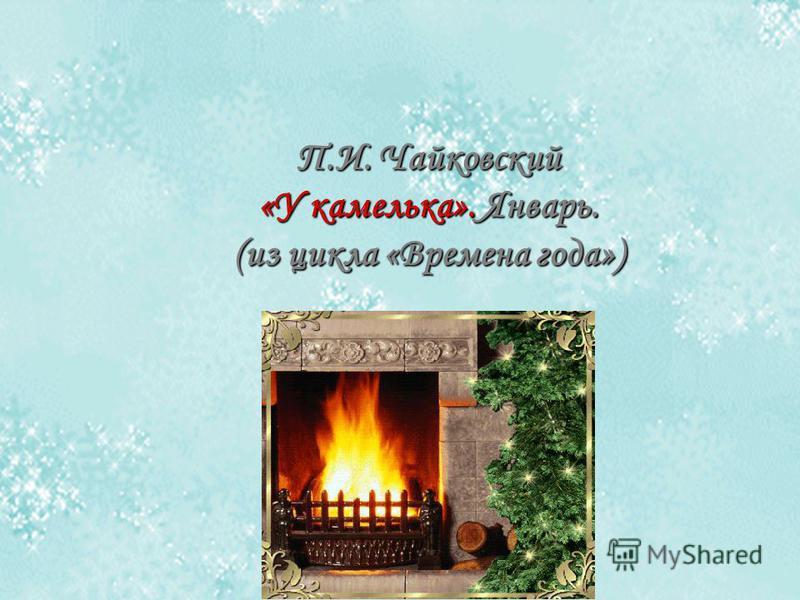 П.И. Чайковский «У камелька». Январь. (из цикла «Времена года»)