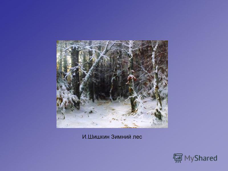 И.Шишкин Зимний лес