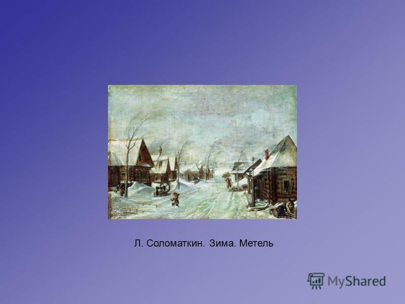 Л. Соломаткин. Зима. Метель