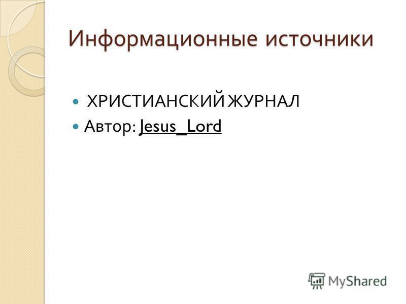 Информационные источники ХРИСТИАНСКИЙ ЖУРНАЛ Автор : Jesus_Lord