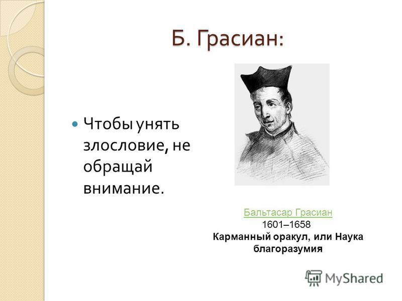 Б. Грасиан : Чтобы унять злословие, не обращай внимание. Бальтасар Грасиан 1601–1658 Карманный оракул, или Наука благоразумия