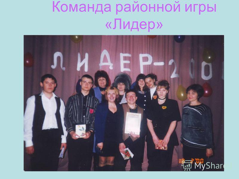 Команда районной игры «Лидер»