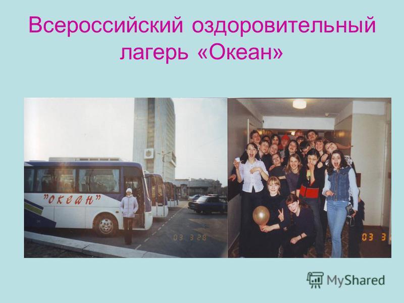 Всероссийский оздоровительный лагерь «Океан»