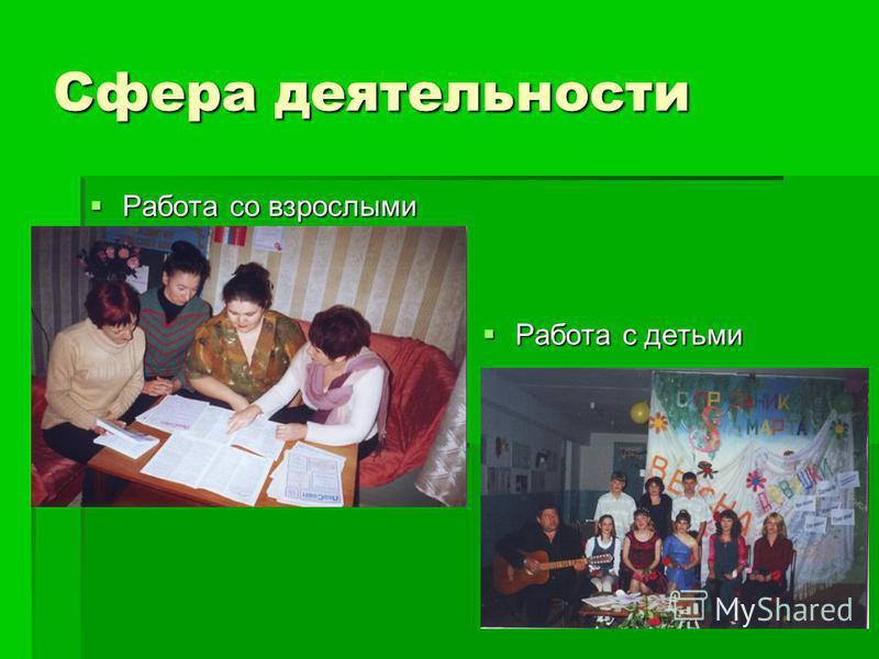 Сфера деятельности Работа со взрослыми Работа со взрослыми Работа с детьми Работа с детьми