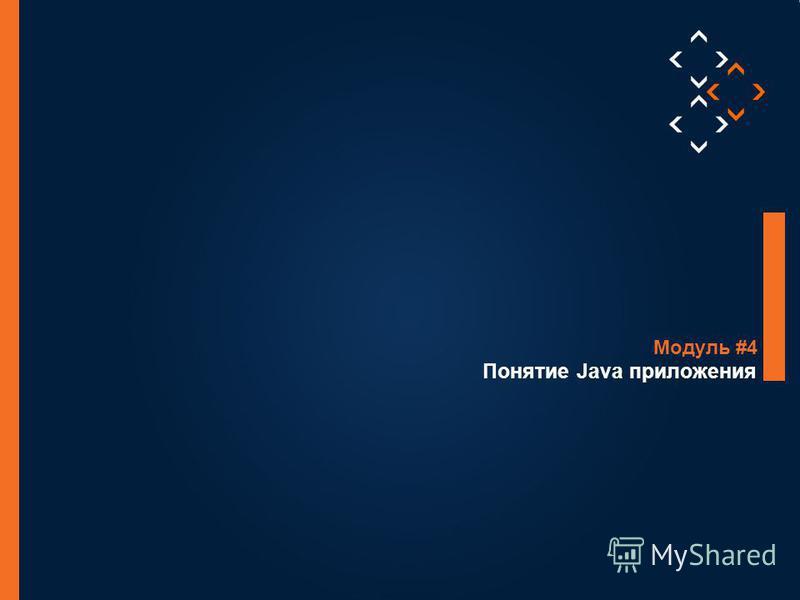 1 © Luxoft Training 2012 Понятие Java приложения Модуль #4