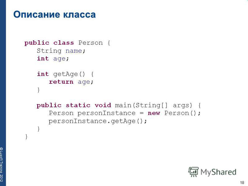 18 © Luxoft Training 2012 Описание класса