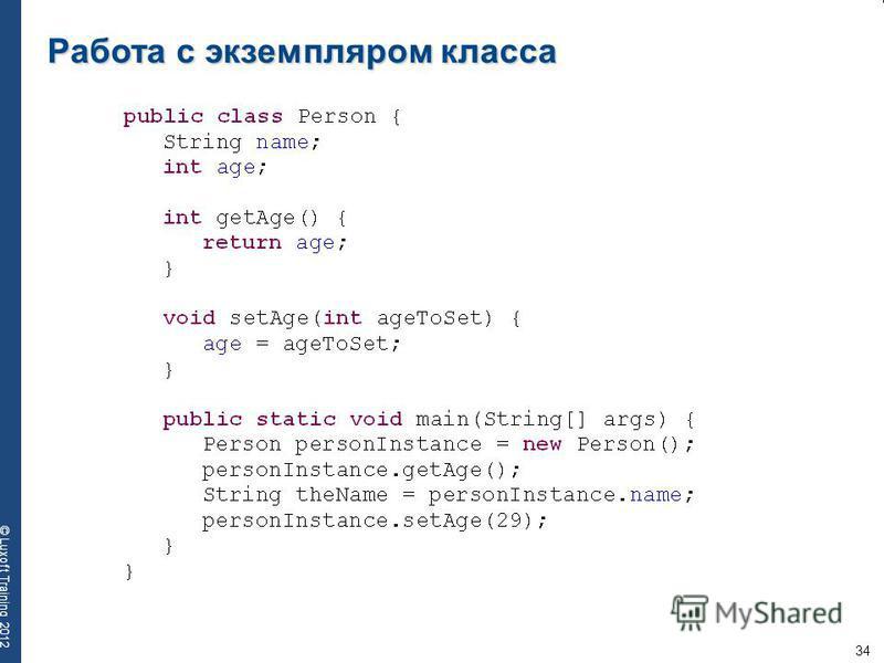 34 © Luxoft Training 2012 Работа с экземпляром класса