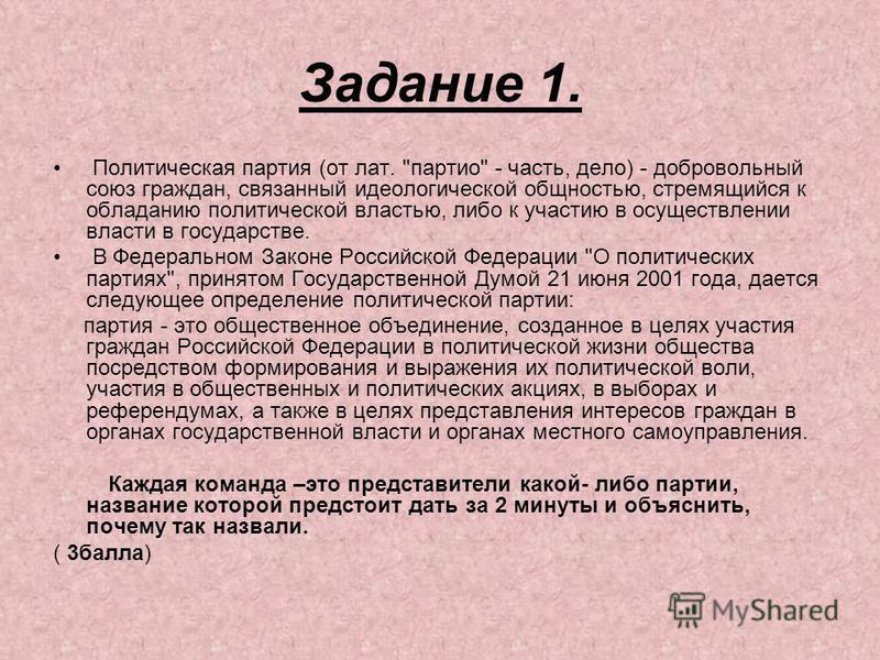 Задание 1. Политическая партия (от лат.