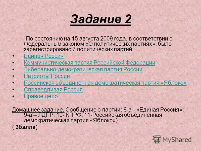 Задание 2 По состоянию на 15 августа 2009 года, в соответствии с Федеральным законом «О политических партиях», было зарегистрировано 7 политических партий: Единая Россия Коммунистическая партия Российской Федерации Либерально-демократическая партия Р