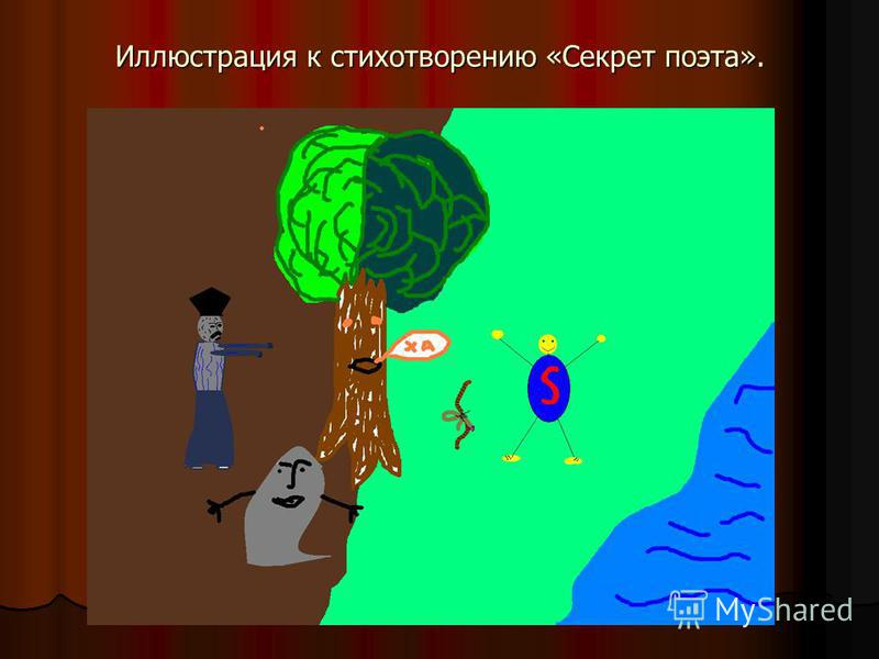 Иллюстрация к стихотворению «Секрет поэта».