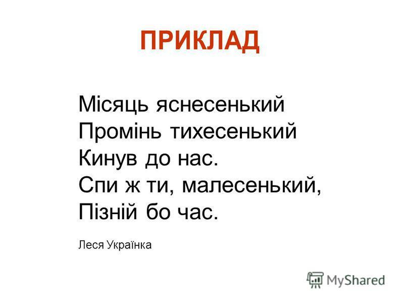 Місяць яснесенький Промінь тихесенький Кинув до нас. Спи ж ти, малесенький, Пізній бо час. Леся Українка