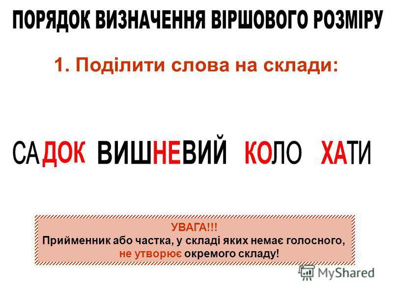 1. Поділити слова на склади: УВАГА!!! Прийменник або частка, у складі яких немає голосного, не утворює окремого складу!