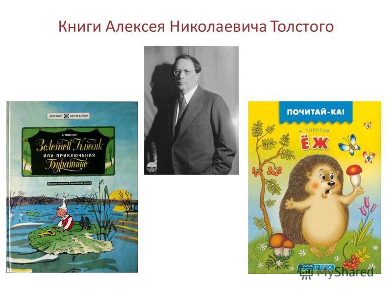 Книги Алексея Николаевича Толстого