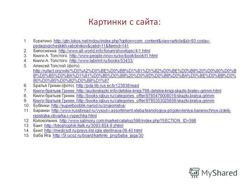 Картинки с сайта: 1.Буратино. http://gtn.lokos.net/mdou/index.php?option=com_content&view=article&id=93:costav- pedagogicheskikh-rabotnikov&catid=11&Itemid=141http://gtn.lokos.net/mdou/index.php?option=com_content&view=article&id=93:costav- pedagogic