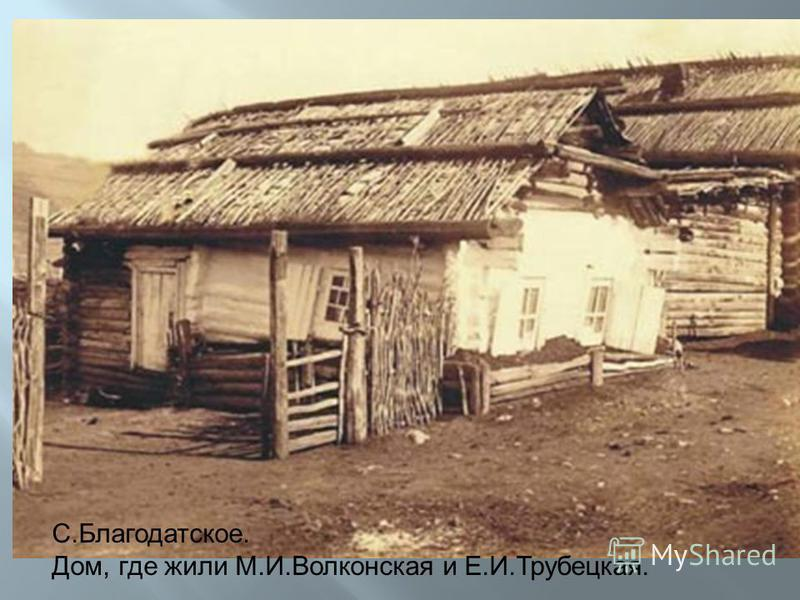 С.Благодатское. Дом, где жили М.И.Волконская и Е.И.Трубецкая.