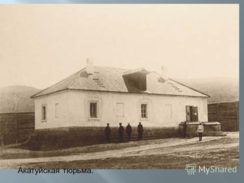 Акатуйская тюрьма.