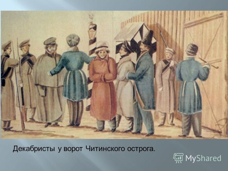 Декабристы у ворот Читинского острога.
