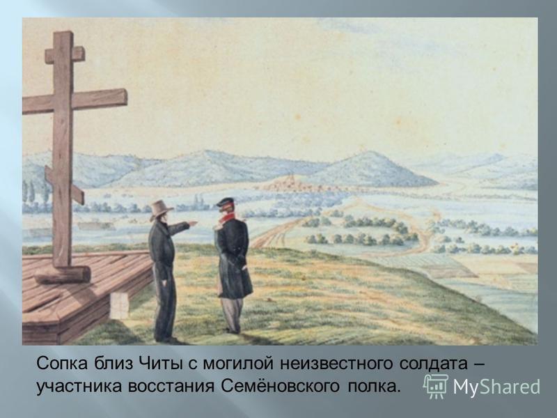 Сопка близ Читы с могилой неизвестного солдата – участника восстания Семёновского полка.
