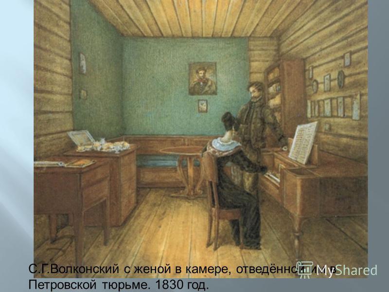 С.Г.Волконский с женой в камере, отведённой им в Петровской тюрьме. 1830 год.
