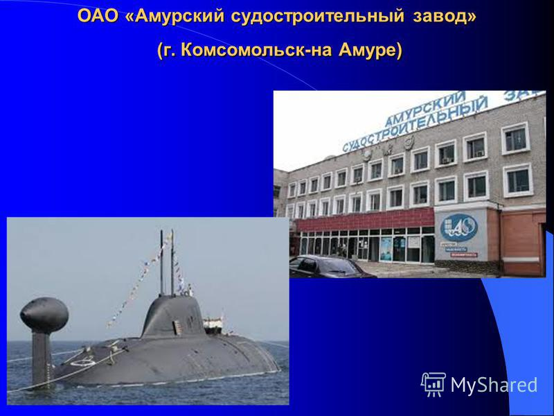 ОАО «Амурский судостроительный завод» (г. Комсомольск-на Амуре)