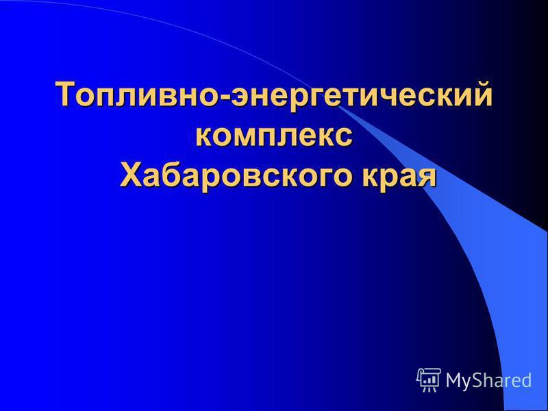 Топливно-энергетический комплекс Хабаровского края