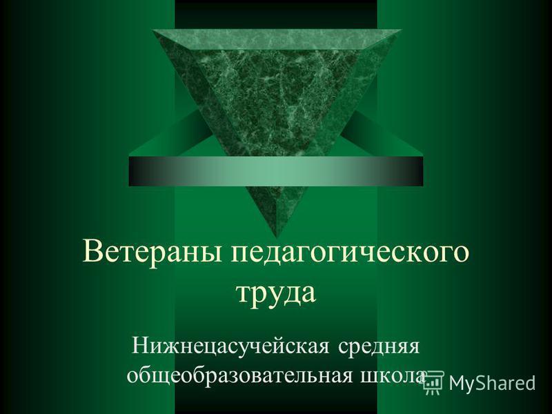 Ветераны педагогического труда Нижнецасучейская средняя общеобразовательная школа