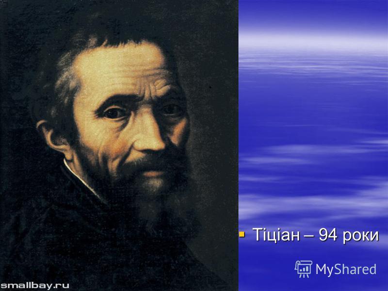 Тіціан – 94 роки Тіціан – 94 роки