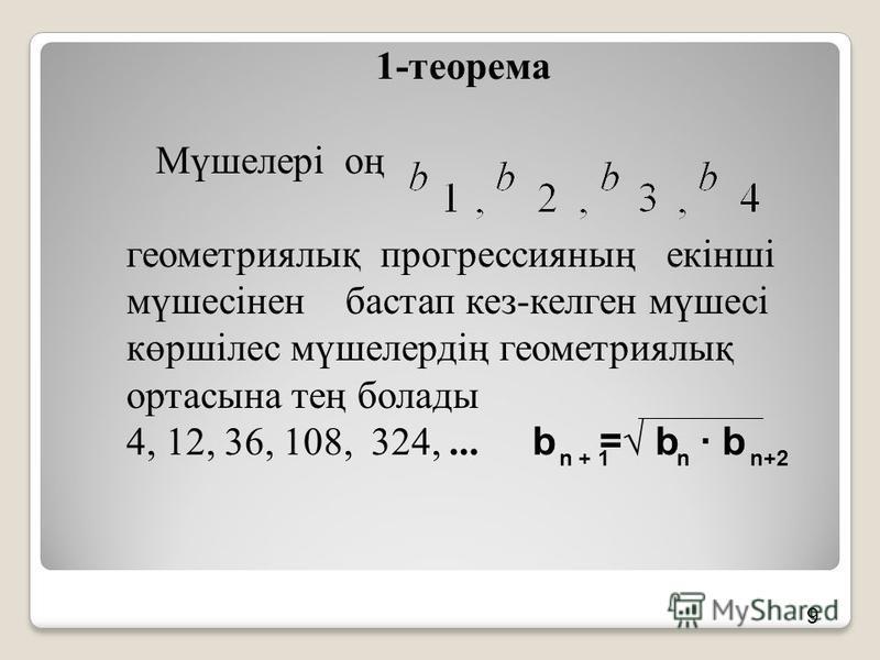 9 1-теорема Мүшелері оң геометриялық прогрессияның екінші мүшесінен бастап кез-келген мүшесі көршілес мүшелердің геометриялық ортасына тең болады 4, 12, 36, 108, 324,... b = b b nn+2n + 1