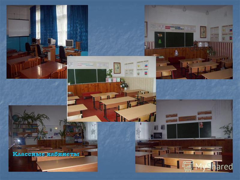 Классные кабинеты