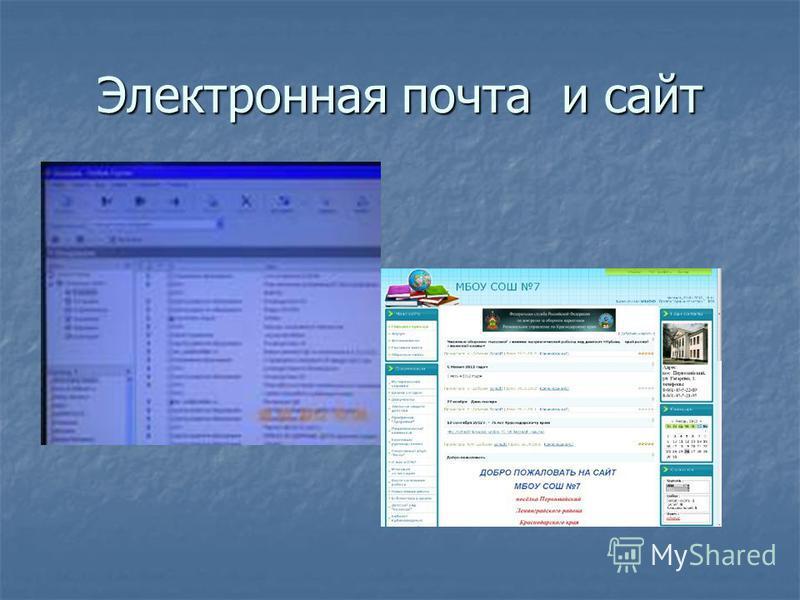 Электронная почта и сайт